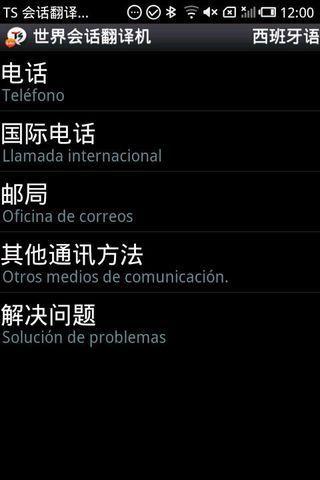 TS 会话翻译机