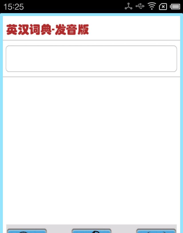英汉词典-发音版