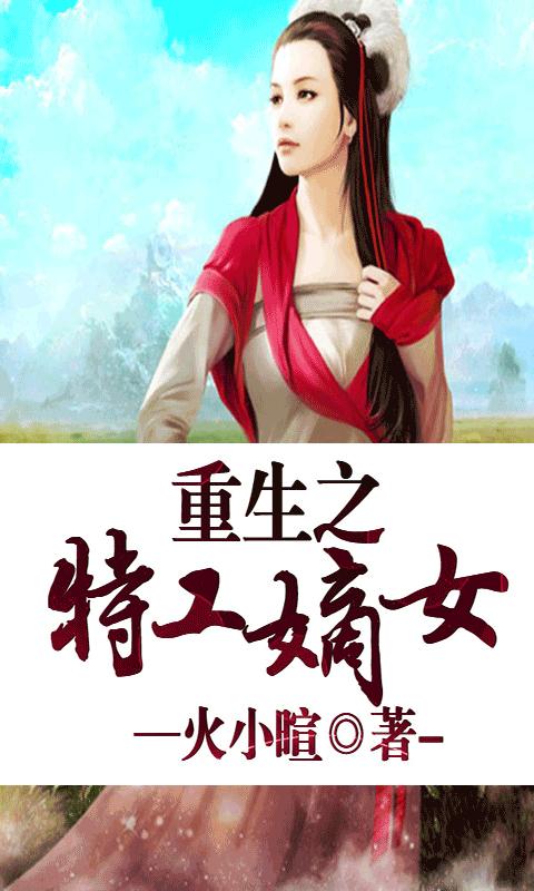 重之特工嫡女载_重之特工嫡女v1.3.11