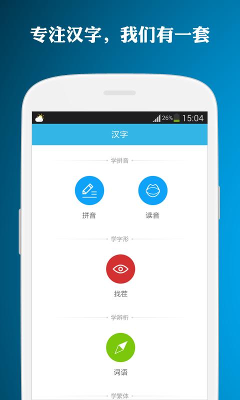 趣味中国字