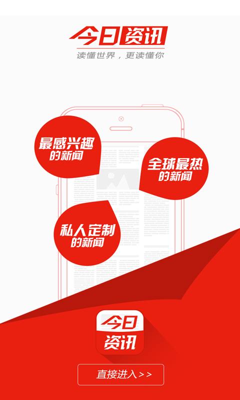 资讯_今日资讯手机