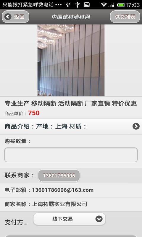 中国建材墙材网截图