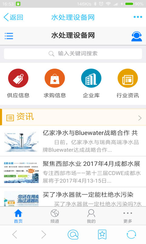 水处理设备网截图