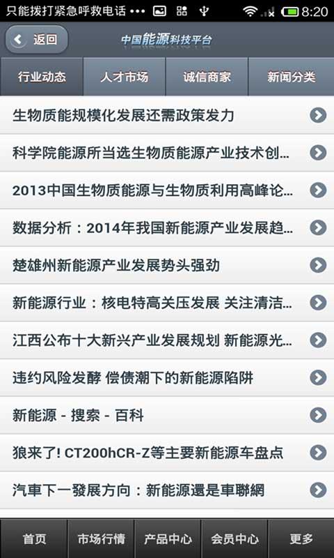 中国能源科技平台