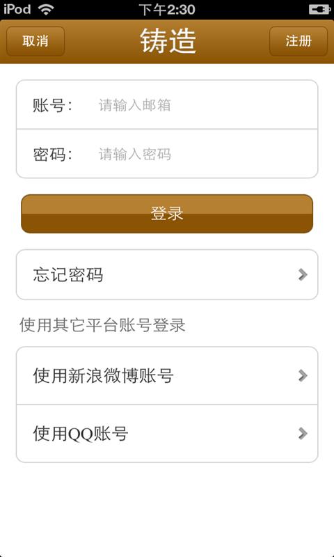 中国铸造平台截图