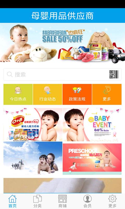母婴用品供应商