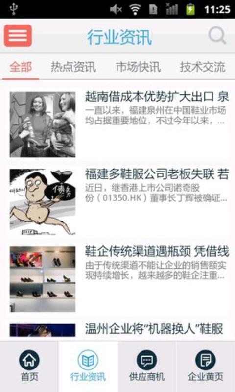 中国鞋材截图