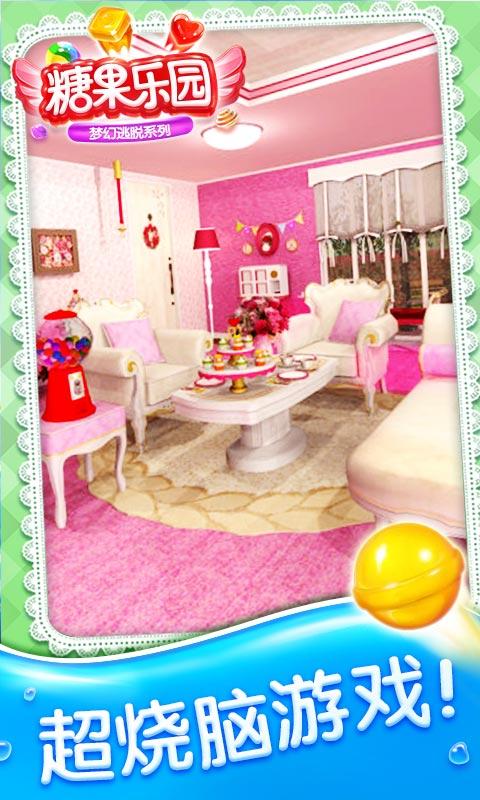 密室逃脱糖果乐园