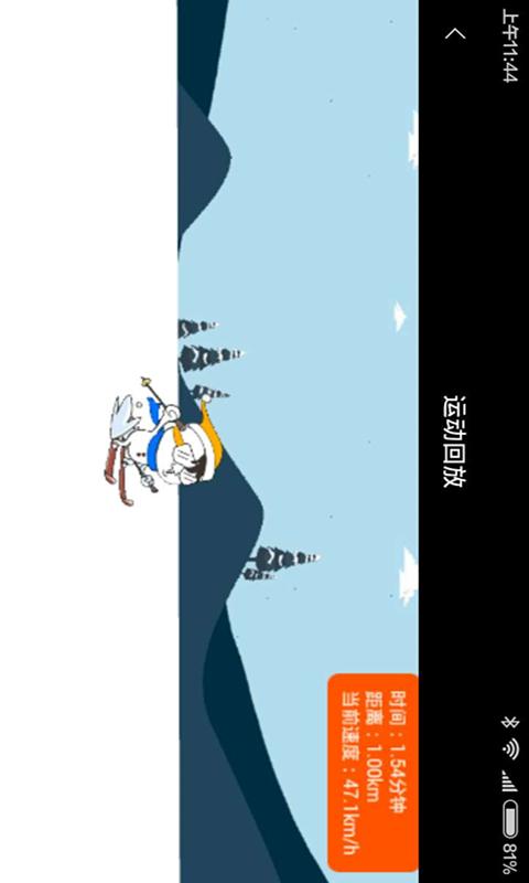 全网滑雪截图