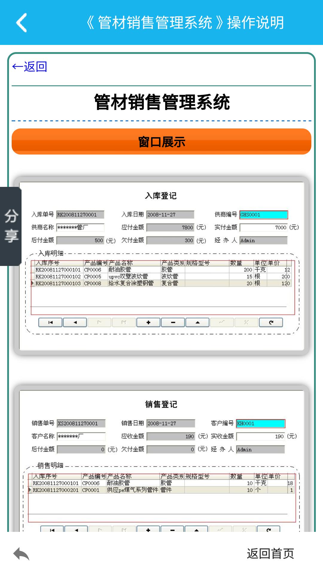 管材销售管理系统