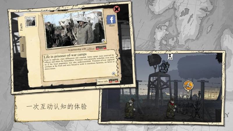 勇敢的心:世界大战 汉化版截图