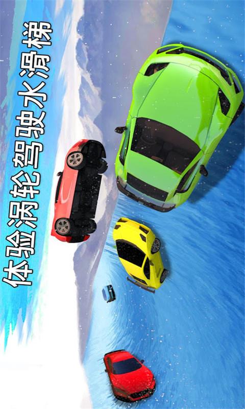 冷冻水滑道赛车截图