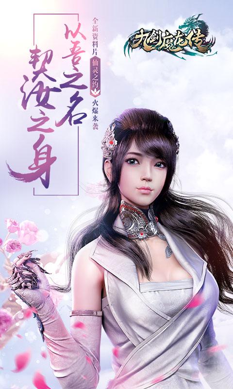 九剑魔龙传(最强神兽来袭)