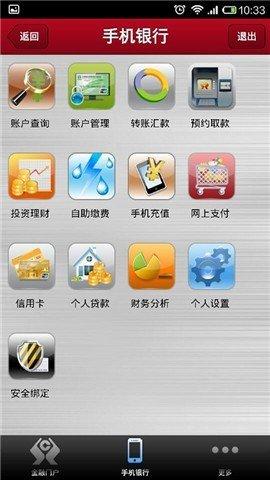 云南农信个人手机银行