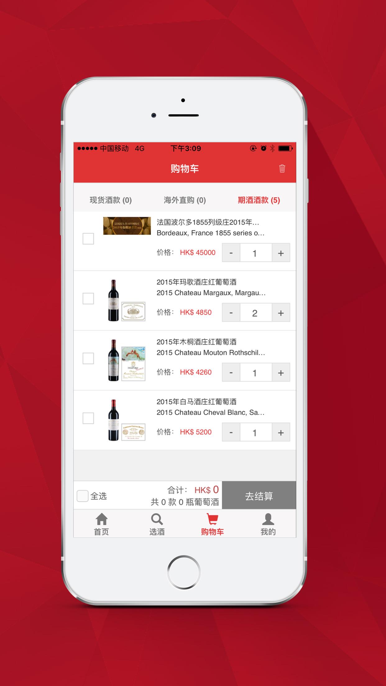 红酒世界香港