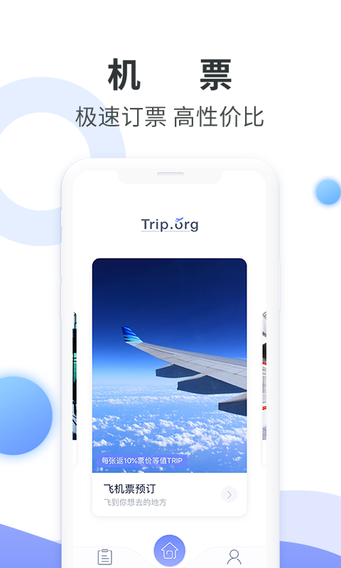 Trip.org截图