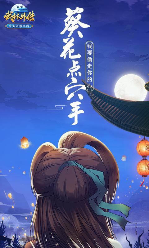 武林外传(预约)