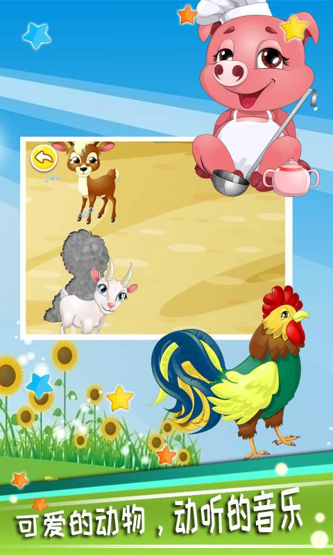 儿童动物拖拖乐
