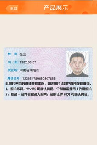 姓名与号码查询我是山东汶上县杨店乡大屯韩街村的人,一直