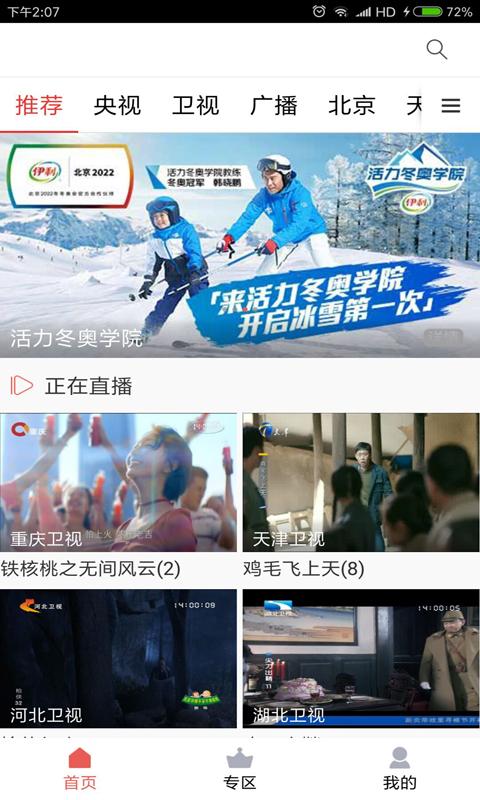 央广手机电视截图