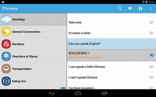 中文学习 Learn Chinese截图