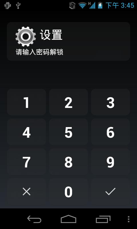 超级应用锁