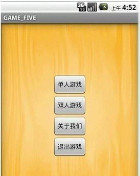五子棋-好玩游戏(单机版)截图