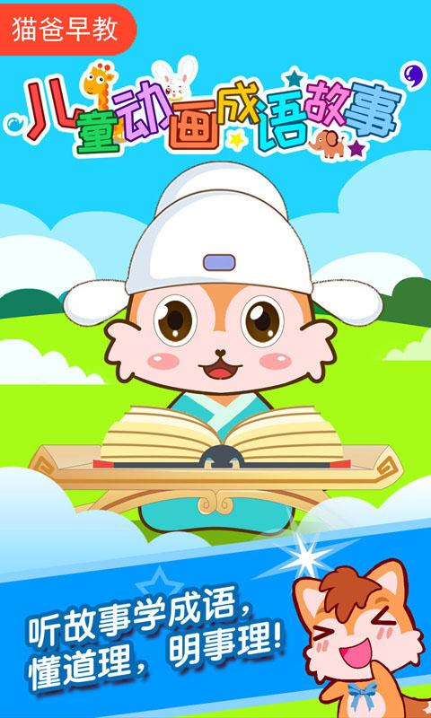 儿童动画成语故事截图