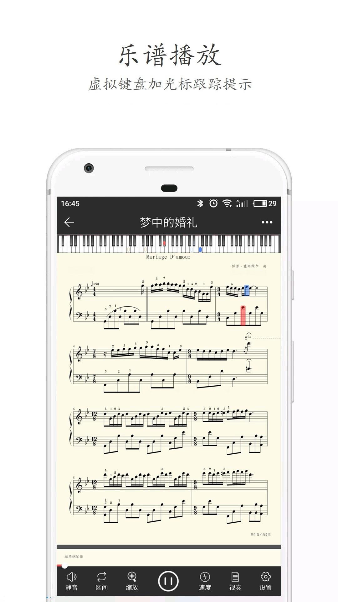 斑马钢琴谱截图