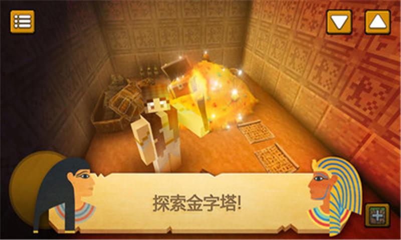 我的世界埃及建筑游戏截图