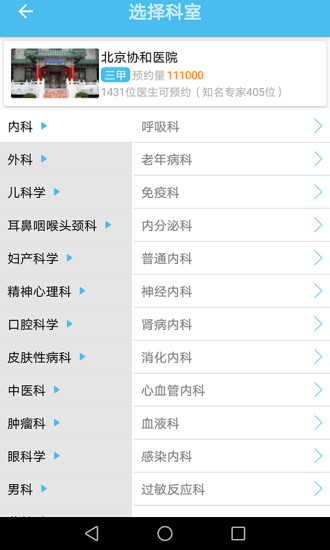 北京预约挂号截图