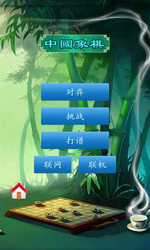中国象棋高手下载_中国象棋高手v1图片