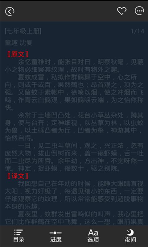 中考文言文翻译截图