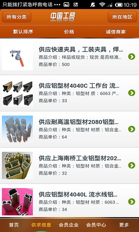 中国工贸截图