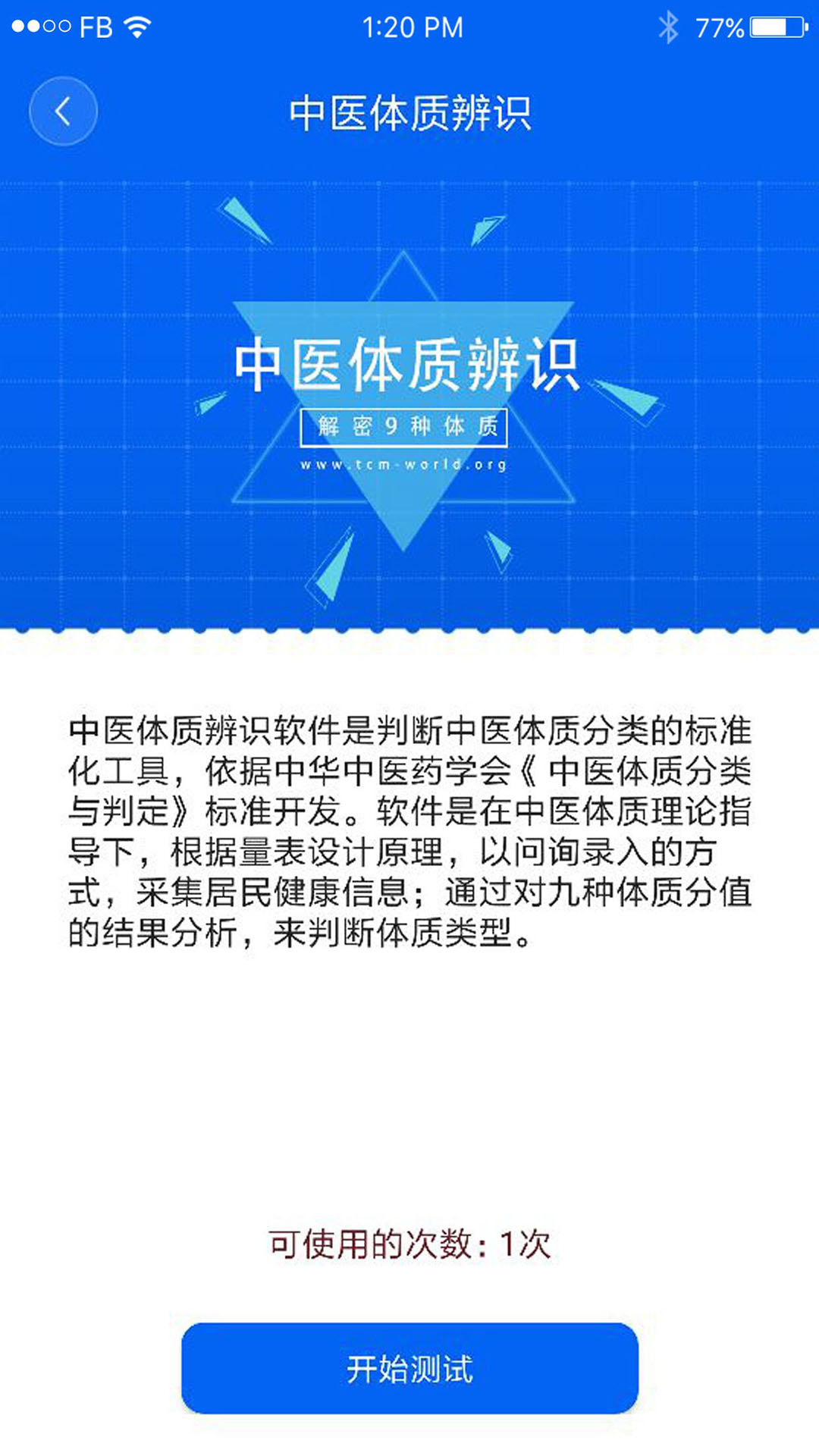 中医体质辨识