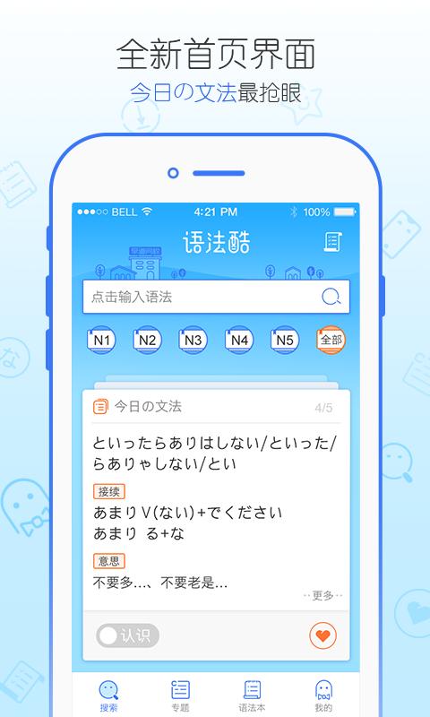 日语语法酷