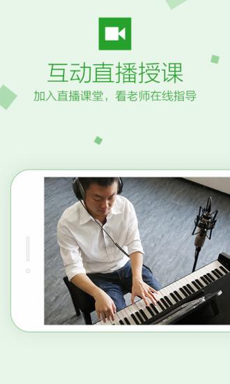 钢琴直播课截图