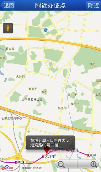 广东警民通出入境连线截图