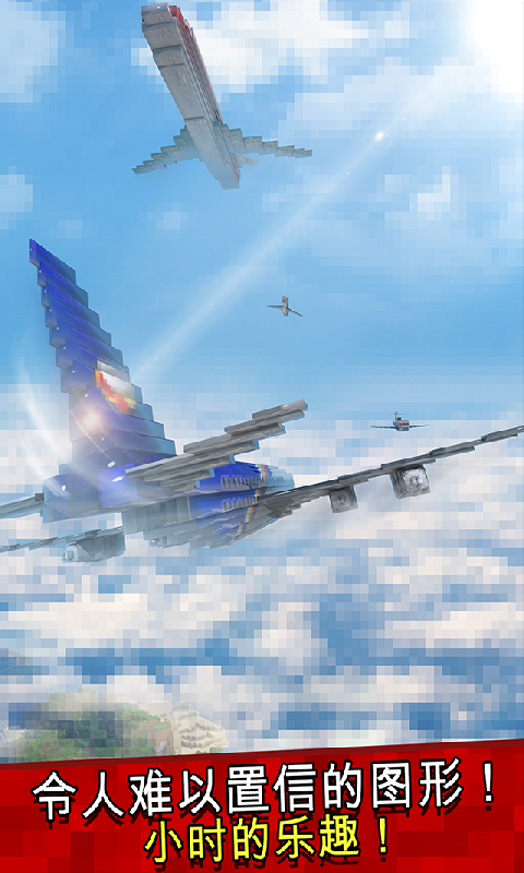 迷你飞行世界截图