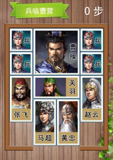 华容道游戏取自著名的三国故事,曹操在赤壁大战中