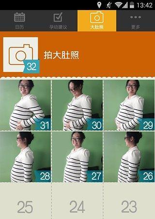 宝宝中心孕期指南
