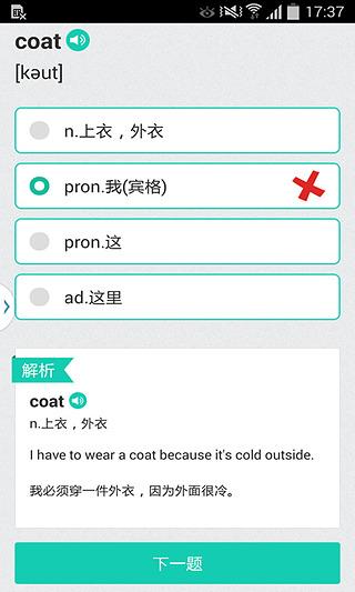 木棉树英语截图