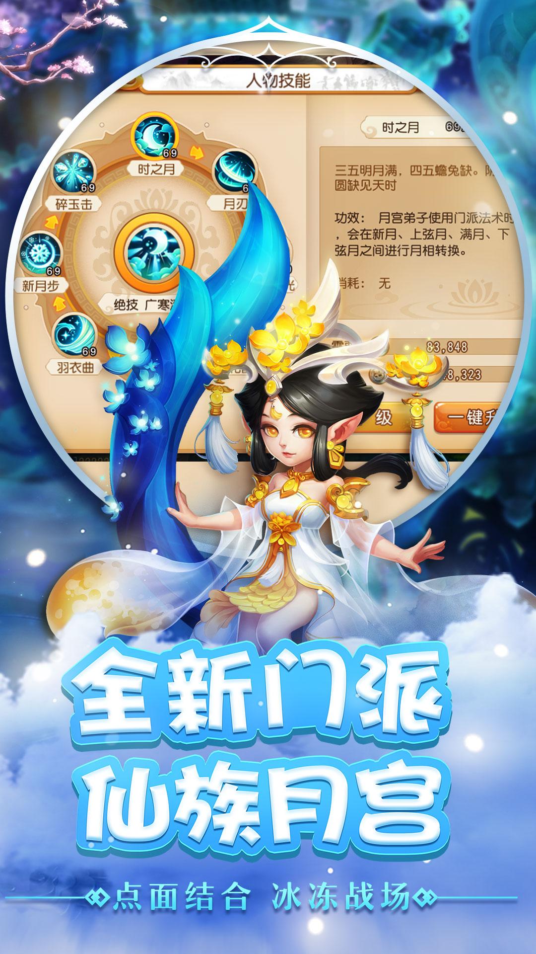 梦幻西游(全民PK狂欢季)