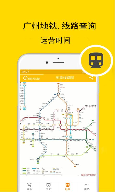 广州公交地铁截图