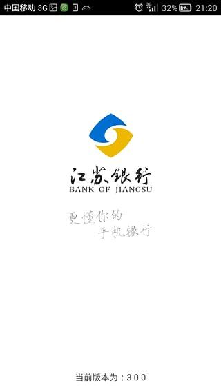 江苏银行截图