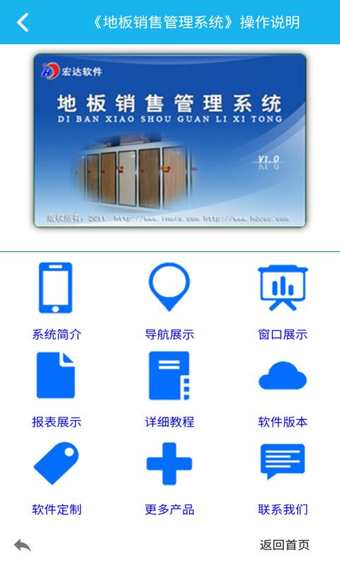地板销售管理系统截图