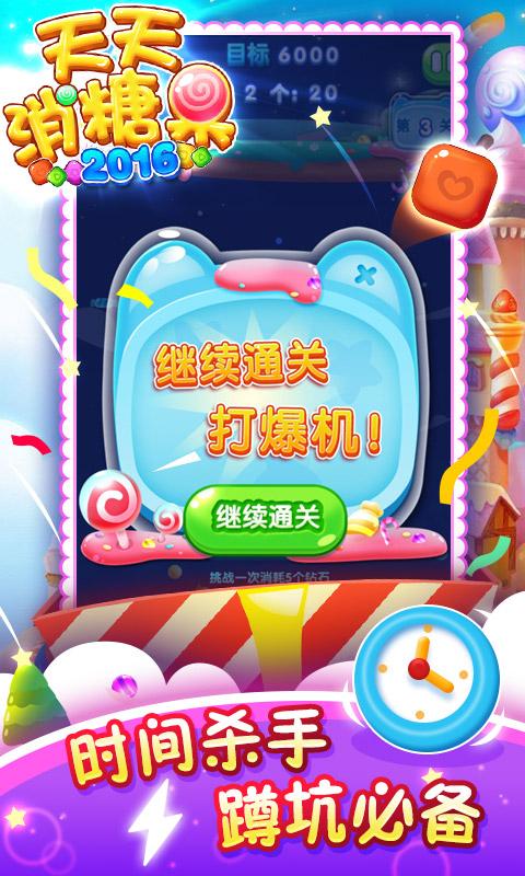 天天消糖果2016