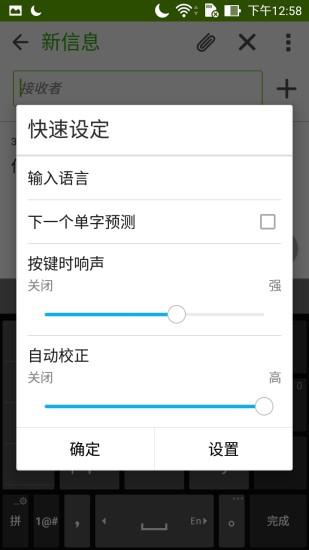 ZenUl键盘