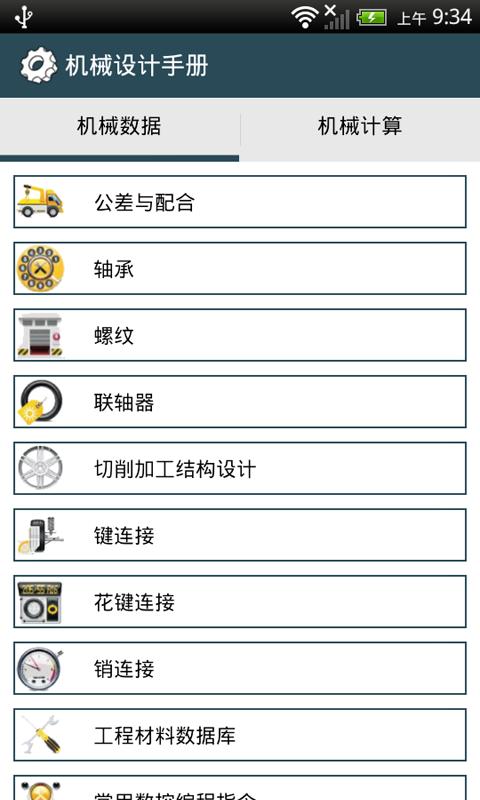 机械设计手册截图