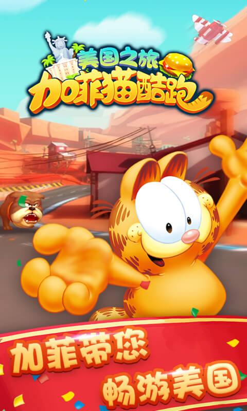 加菲猫酷跑(美国之旅)